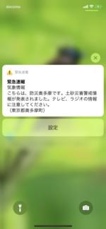 10/12臨時休業のお知らせ