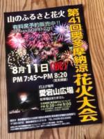 8/11奥多摩納涼花火大会に伴う営業時間について