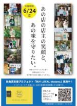 飲食店支援プロジェクト「BUY LOCAL okutama」実施中!
