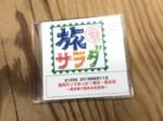 『旅サラダ』週末行ってみっか!東京・奥多摩~奥多摩で夏休みを満喫~(2018.8.11放送)