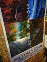 奥多摩の秋・冬森林セラピーポスター(店主撮影写真採用)