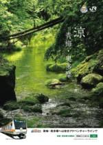 アドベンチャーライン 青梅線 キャンペーンポスター